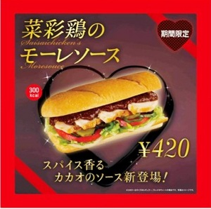 菜彩鶏のモーレソース公式画像.jpg